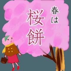 和菓子シリーズ 桜餅ママの春スタンプ