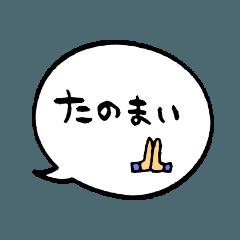 [LINEスタンプ] 伊予弁のデカ文字吹き出し (1)