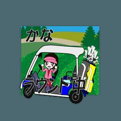 ゴルフ女子【かな】専用、ゴルフな日々