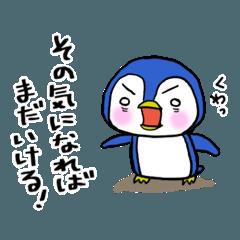 [LINEスタンプ] ポジティブペンギン (1)