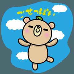 [LINEスタンプ] しぞーかのクマ2 (1)