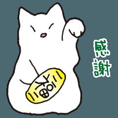 もっちり白猫の可愛い使いやすいスタンプ