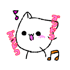 ズンドコ猫のスタンプ