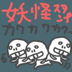 日本の妖怪すたんぷ<ゆるようかい>
