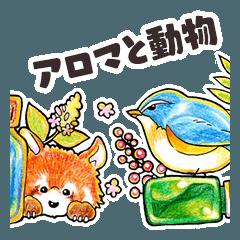 ふっしーのアロマと動物たち