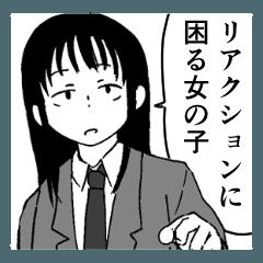 [LINEスタンプ] 戸惑う女の子 (1)