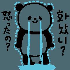 [LINEスタンプ] ほんとうによく使う♡韓国語パンダ (1)