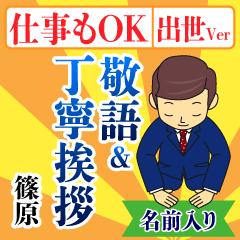 篠原様用★ビジネスOK!丁寧&土下座&出世