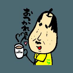 じわる…ラフランスおじさん(日常編no.1)