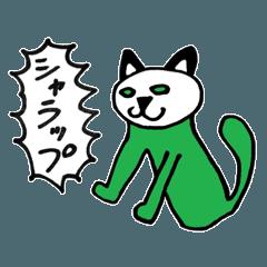 猫とジャグバンド