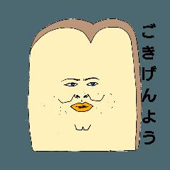 ぷーやん's パン紳士