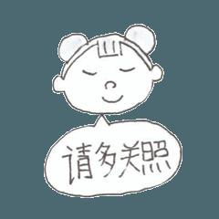 話してきた中国人スタンプ