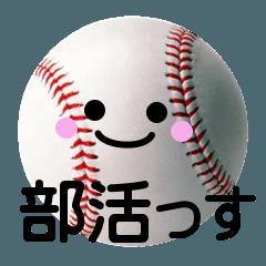 野球さん 部活っす