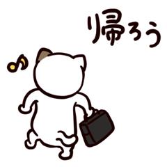 猫のサヨさん【社会人は辛い編】