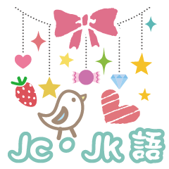 プチかわいい「JC・JK語」パート1