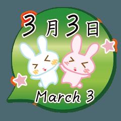 3月3日記念日うさぎ