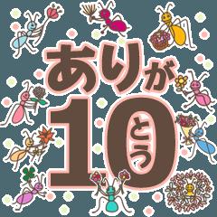 アリが10匹…ありがとう!