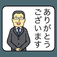 メガネのおじさん 4 〜ビジネス編〜