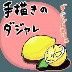 手描きの☆ダジャレ