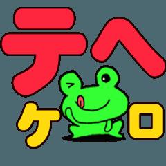でか文字ダジャレスタンプ☆動く!