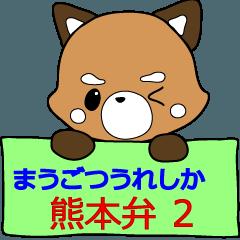 熊本弁レッサーパンダこぱん2