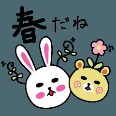うさ子 with くまごろう 4~春~