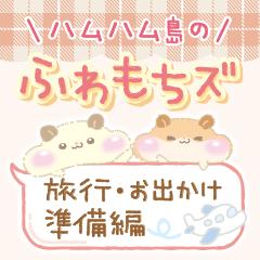 ふわもちズ【旅行・お出かけ準備編】