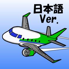 ちょい悪パイロット(日本語版)
