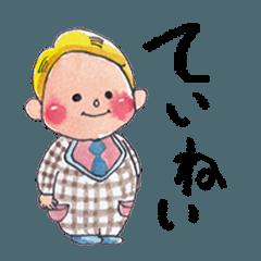 ムチムチboyの丁寧語編