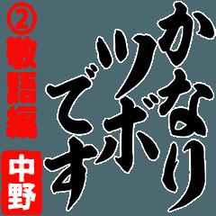 ★中野★筆デカ文字2[敬語編]