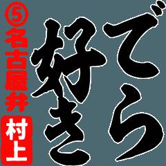 ★村上★筆デカ文字5[名古屋弁編]