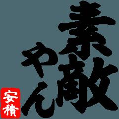 ★安積★筆デカ文字[関西弁編]