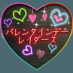 バレンタインデーレイダース(ネオン)