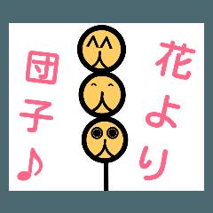 ポン太郎さん2