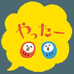 ふきだしデカ文字ダルマ添え【日常】