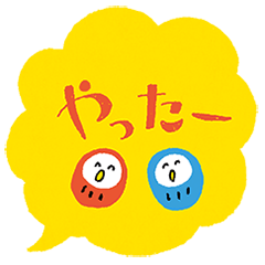 [LINEスタンプ] ふきだしデカ文字ダルマ添え【日常】 (1)