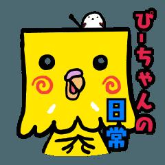 [LINEスタンプ] 「四角いインコ」のぴーちやん (1)