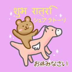 かわいいくまさん(ヒンディー語&日本語)