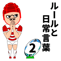 [LINEスタンプ] ラグビールール付きの日常会話スタンプ2 (1)