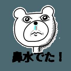 くまっち(1)