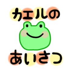 カエルのキュートな挨拶
