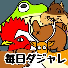 毎日ダジャレ(動物・生き物編)