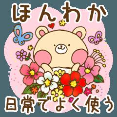 [LINEスタンプ] Kumaちゃんのほんわか癒しスタンプ (1)