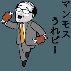 超ウザ上司【死語篇】