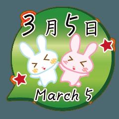 3月5日記念日うさぎ