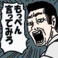 [LINEスタンプ] 劇画3 (1)