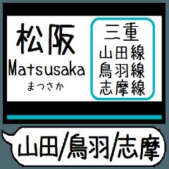 山田線 鳥羽線 志摩線 駅名 シンプル