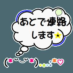 <敬語1>毎日使えるセット★顔文字&吹き出し