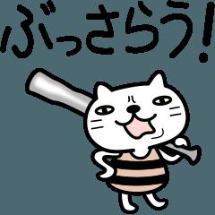 [LINEスタンプ] 遠州弁のネコ