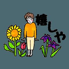 母さんスタンプ〜実家の母さん働き者〜